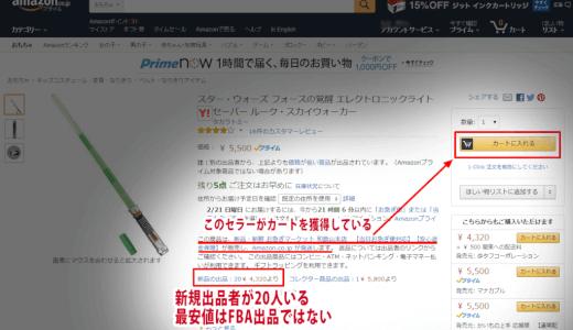 中国輸入を始める [準備編] その1 | 大口出品者でAmazonアカウントを開設する