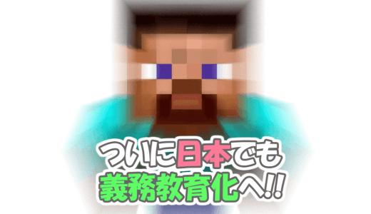 マインクラフトがついに日本でも義務教育化へ、必修科目になるか?