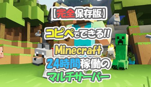 [1.13.1対応]コピペで出来る!Minecraftのマルチサーバーをレンタルサーバーで作る方法 前編 [JAVA版]