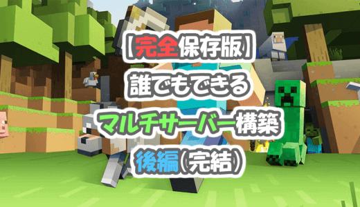 [1.13.2対応]コピペで出来る!Minecraftのマルチサーバーをレンタルサーバーで作る方法 後編 [JAVA版]