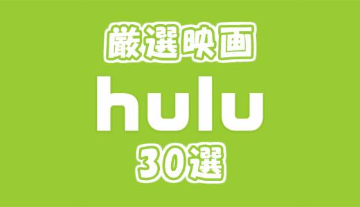 【2016年】『hulu』で見れる厳選おすすめ映画30選!