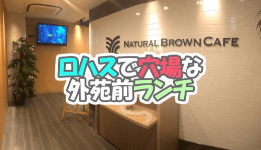 【外苑前】入り口のインパクトが凄い!Natural Brown Cafeでロハスなランチをしてきた