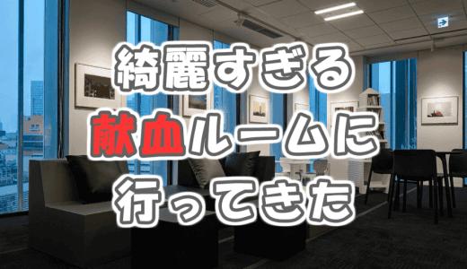 綺麗すぎる献血ルーム『新宿東口駅前献血ルーム』に行ってきた