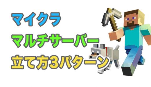 【Minecraft】どれがベスト?マイクラのマルチサーバー立て方【JAVA版】