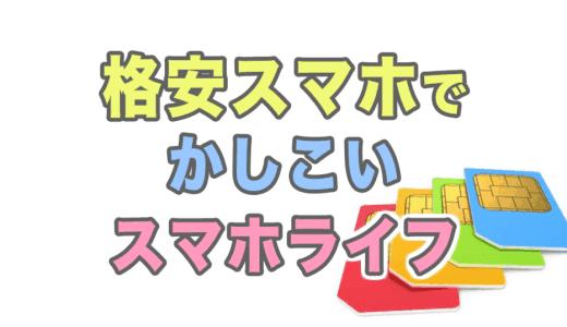 【スマホ活用術】格安スマホを上手に使って快適なスマホライフを送ろう!