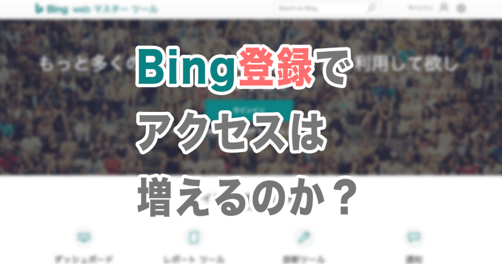 bingのウェブマスターツールに登録したらアクセスが無条件で2 3 増えた