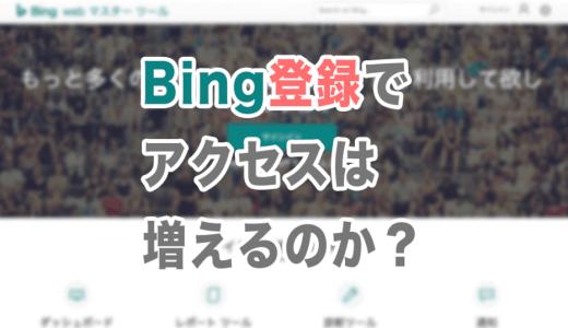 Bingのウェブマスターツールに登録しただけでアクセスが2.3%増えた話