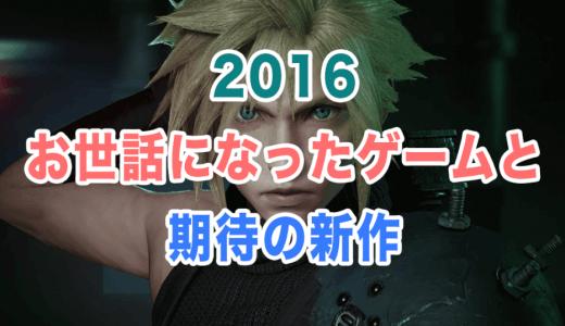 【2016】PS4で面白かったゲームランキングと今後発売予定の期待タイトル