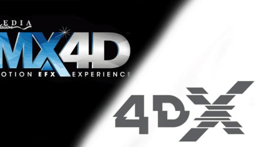 2つの4D映画の違いを比較した結果『MX4D』より『4DX』の方が圧倒的に良いことが分かった