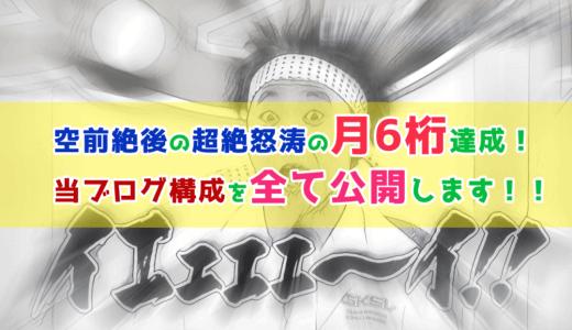 [ブログ収益報告] 2ヶ月連続『倍プッシュ』月6桁!17.5万円を達成! [運営9ヶ月]