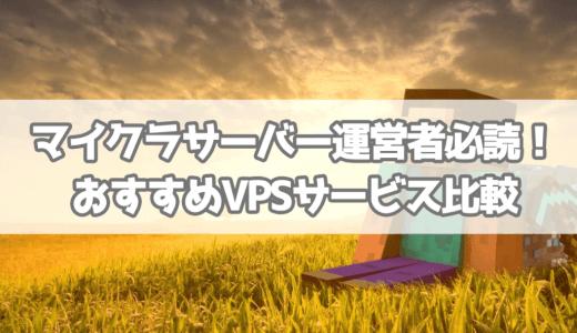 Minecraftのマルチサーバー構築におすすめなVPSサーバー3つを厳選してみた