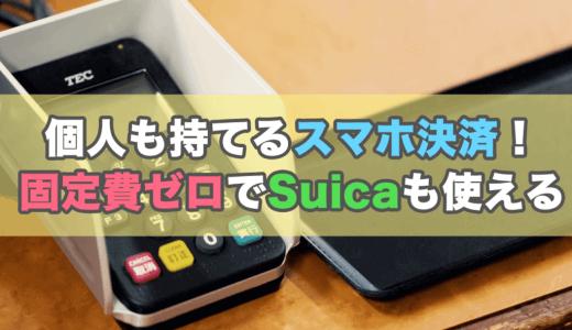 クレジット決済の導入がスマホで出来る『エアペイ』が凄い【Suica・Apple Pay対応】
