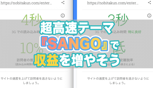 WordPressが重い?軽くて速い『SANGO』で収益UPも考えてみては?