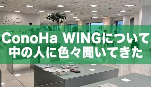 レンタルサーバー最速の『ConoHa WING』について中の人に色々聞いてきた【当サイト限定特典アリ】