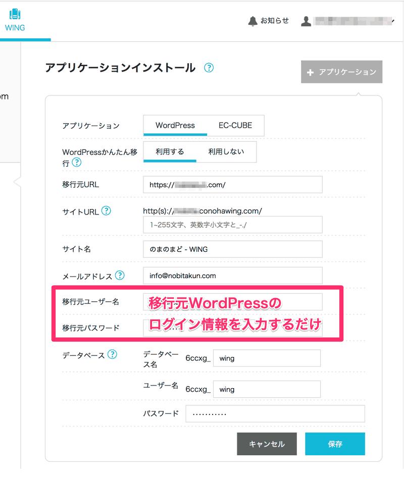WordPressのサーバー移行がWINGだと自動